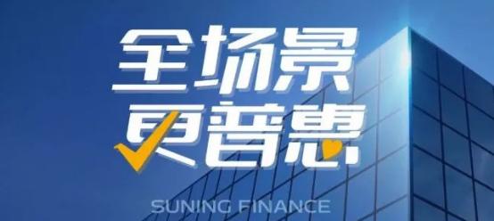 金融科技助力 苏宁金融双十一场景金融业绩全线飘红